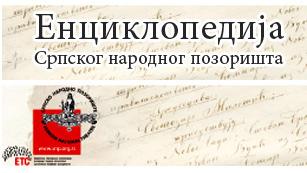 Енциклопедија Српског народног позоришта
