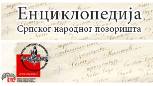 Enciklopedija Srpskog narodnog pozorišta