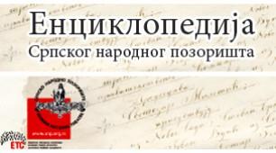 Eнциклопедија СНП-а