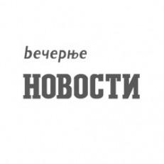vecernje-novosti
