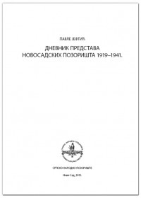 PAVLE JEFTIĆ: DNEVNIK NOVOSADSKIH POZORIŠTA 1919-1941.