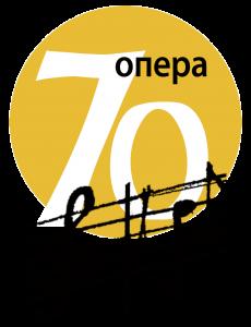 SNP-Opera-70-godina-logo