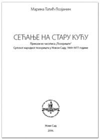 """Prikazi iz časopisa """"Pozorište"""" Srpskog narodnog pozorišta u Novom Sadu, 1969-1977. godine"""