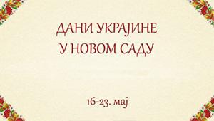 dani-ukrajine-u-novom-sadu