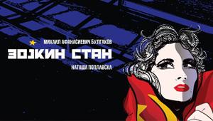 zojkin-stan