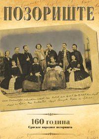 160 godina Srpskog narodnog pozorišta